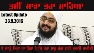 Update 23_5_2016 Latest Update Dhadrianwale Assassination Attempt Shaheed Bhupinder Singh Ji