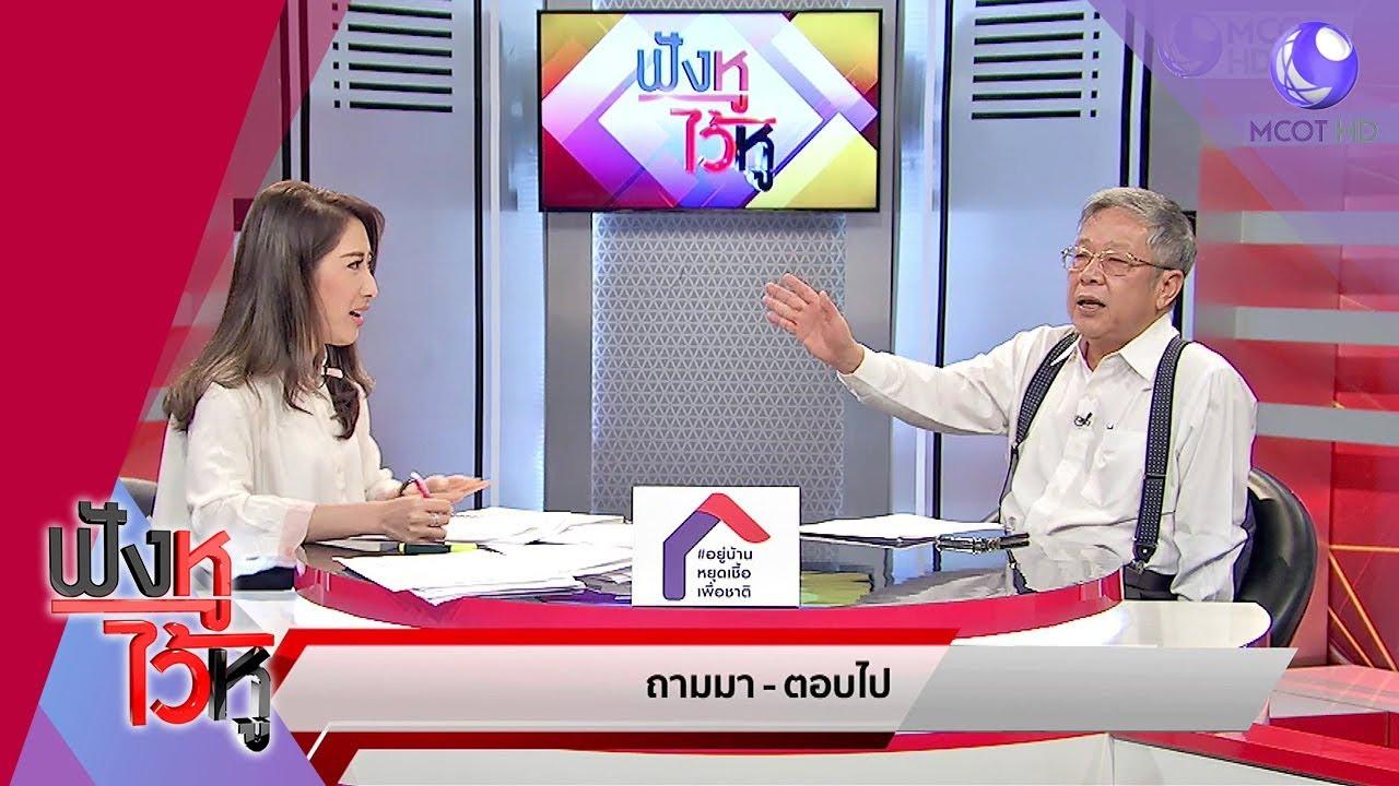 ถามมาตอบไป แม่..ช็อก ถือหุ้นกู้การบินไทย 21ล้าน จะยังไง (12มิ.ย.63) ฟังหูไว้หู | 9 MCOT HD