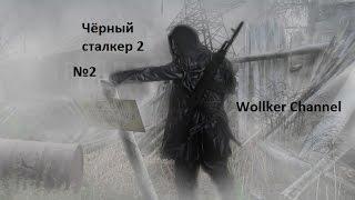 Прохождение S.T.A.L.K.E.R. - Чёрный сталкер 2 #2 Стычки с группировками