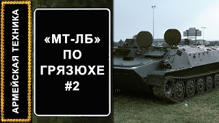МТ-ЛБ по грязюхе #2 / АРМЕЙСКАЯ ТЕХНИКА