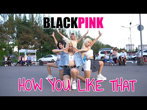 [KPOP IN PUBLIC, KYRGYZSTAN] BLACKPINK - How You Like That dance cover | Love iz