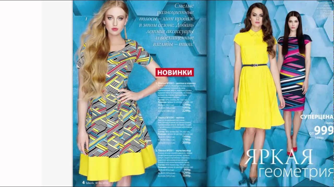 Платья 2016 новая коллекция