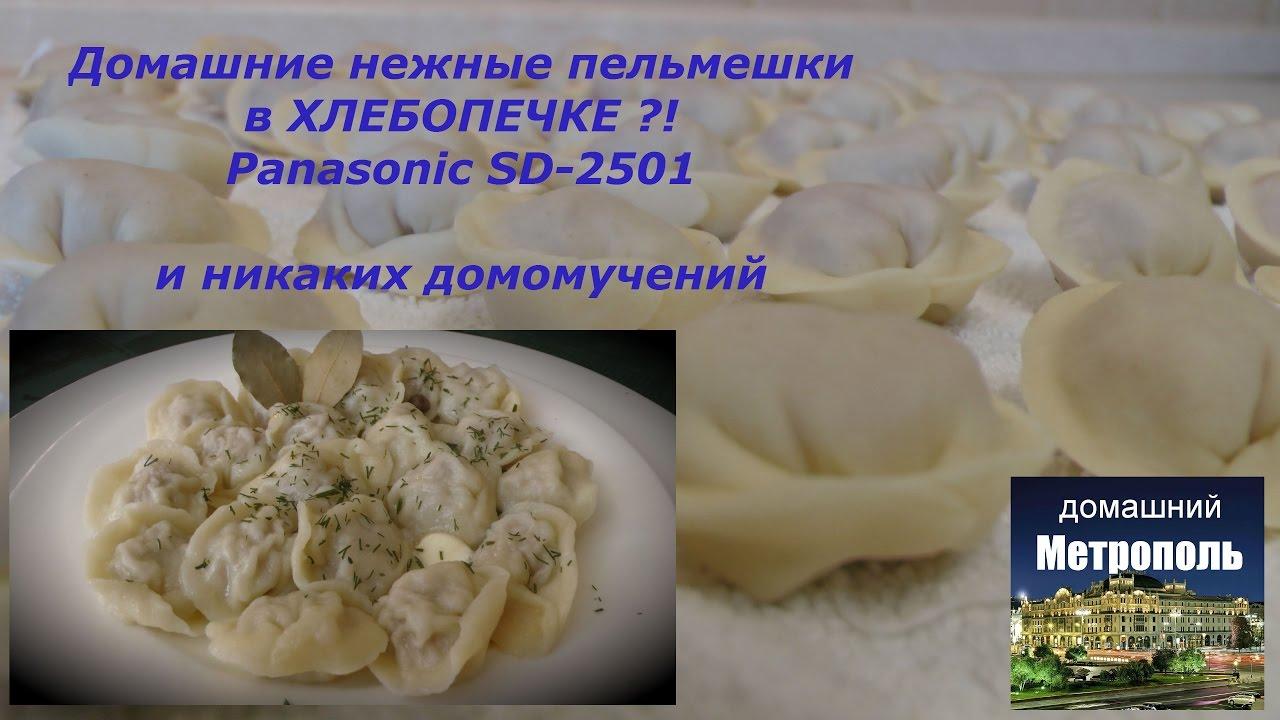 пельменей Тесто хлебопечке панасоник в для