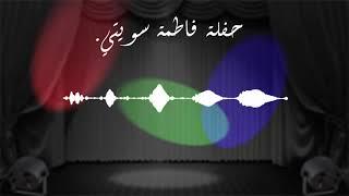 حفلة فاطمة سويتي