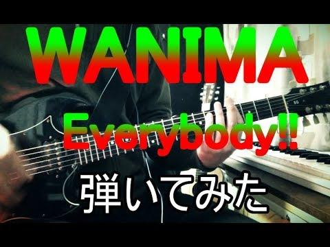 WANIMA / Everybody!! ギター弾いてみた