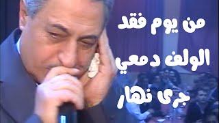 مصطفى سرميني - من يوم فقد الولف دمعي جرى نهار
