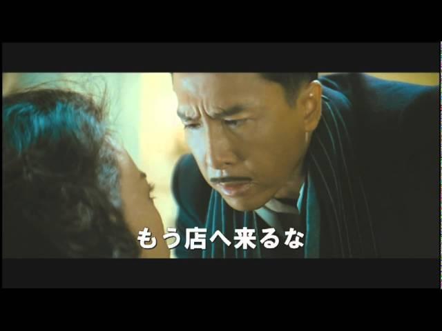 映画『レジェンド・オブ・フィスト 怒りの鉄拳』予告編