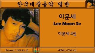 한국대중음악 명반 (greatest kpop album) 이문세 (lee moon se) 4집 / 00:01 사랑이 지나가면 04:15 밤이 머무는 곳에 08:31 이별이야기 12:38 그대 나를 보면 16:02 가을이 오면 19:42 깊은 밤을 날아서 22:45 슬픈...