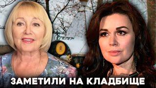 Последние новости: Мать Анастасии Заворотнюк заметили на кладбище