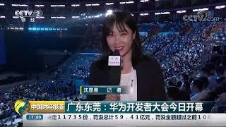 [中国财经报道]广东东莞:华为开发者大会今日开幕| CCTV财经