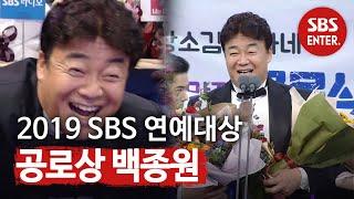 '충분히 받을 자격 있는' 백종원 ☆공로상 수상☆ | 2019 SBS 연예대상(SBS Entertainment AWARDS) | SBS Enter.