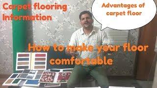 carpet information in hindi