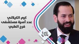 كرم الكيلاني - عدد أسرة مستشفى فرح الطبي