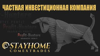 Comextrades.com - заработок с Profit-Hunters.biz!