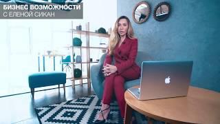 Елена Сикан   Бизнес в Швейцарии NEW(, 2018-08-21T09:41:12.000Z)