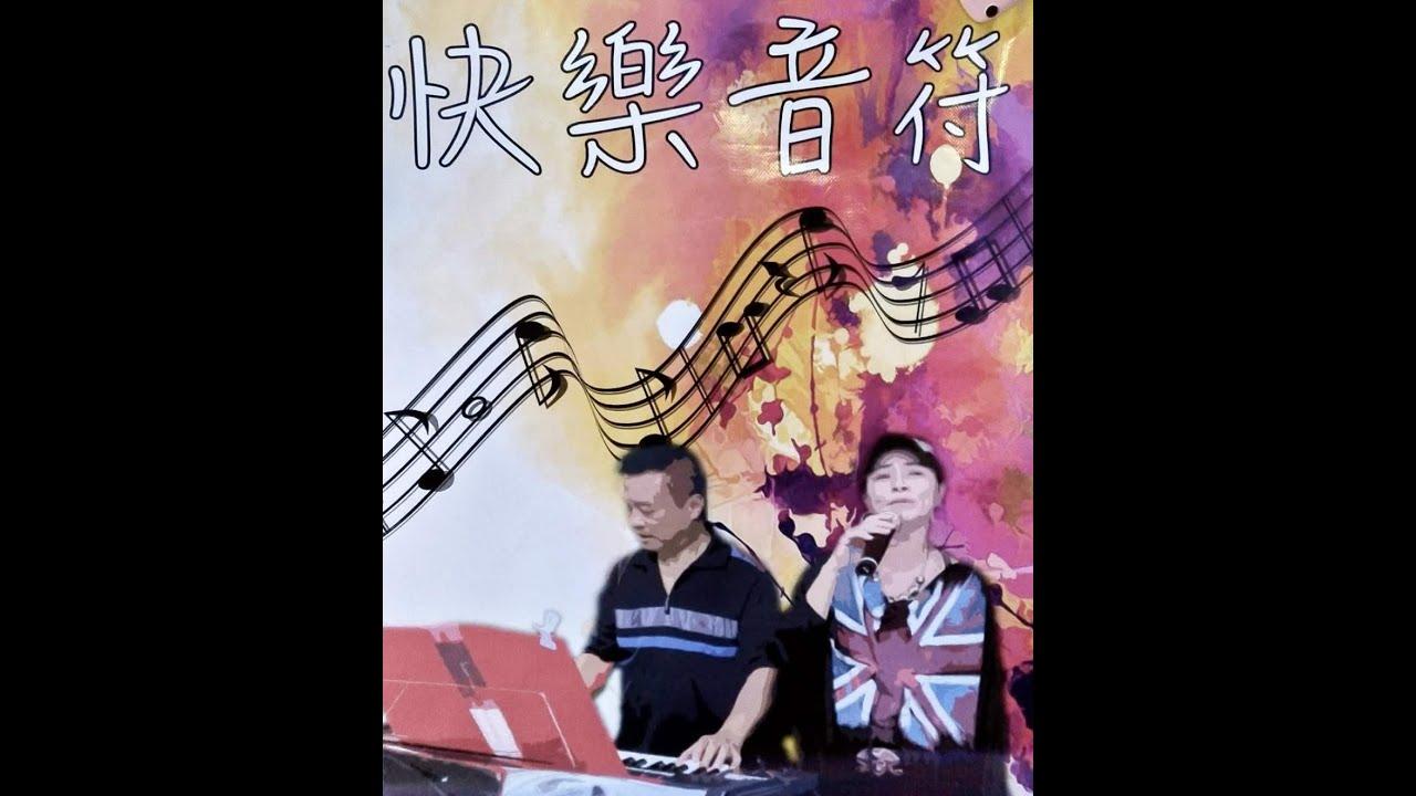 快樂音符-街頭藝人2020-07-31黃秀霞+老師 張睿耘