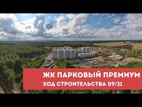 """Парковый премиум - ход строительства """"сентябрь 2021"""""""
