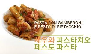 이탈리아요리 전문 채널 피코 – 새우와 피스타치오 페스…