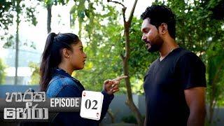 Haratha Hera | Episode 02 - (2019-07-21) | ITN Thumbnail