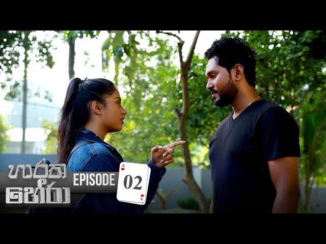 Haratha Hera | Episode 02 - (2019-07-21) | ITN