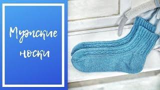 Мужские носки спицами socks chains
