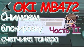 разблокировка МФУ OKI MB472  DIY  Часть 2 - разблокировка