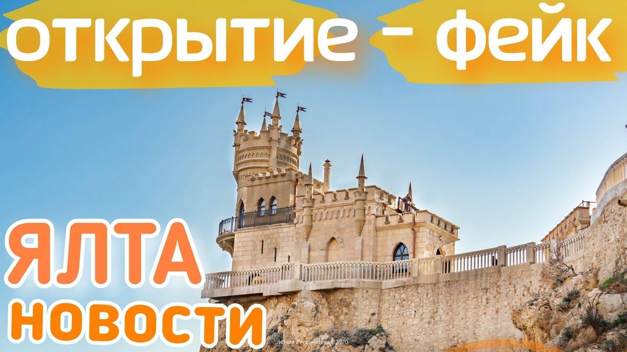 Ласточкино гнездо. ОБМАН! Недооткрытие после реставрации. ЯЛТА. ВОДА по ГРАФИКУ! Крым сегодня 2020
