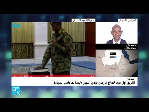 ماذا بعد أداء المجلس السيادي الحاكم في السودان اليمين الدستورية؟  - نشر قبل 3 ساعة