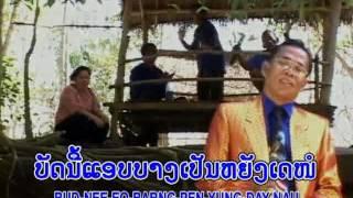 ຫຼອກອ້າຍເຮັດຫຍັງ ເພງລາວ ໃຫມ່ ລ້າສຸດ ອາຈານ ໂທນ ທອງສອນລອນ เพลงลาว เพงลาว lao song laos music