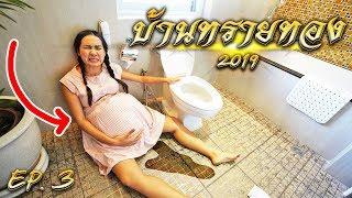 เจ็บท้อง คลอดลูกในห้องน้ำ!!! บ้านทรายทอง 2019 EP.3 พจมาน สว่างวงศ์ | พี่เฟิร์น 108Life ละครสั้น