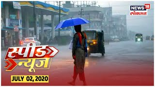 Top Headlines of Afternoon | Speed News | July 2, 2020 | News18 Lokmat