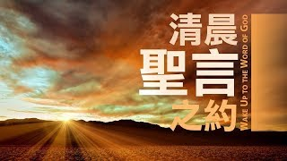 爱 ● 常传 - 清晨圣言之约(国语/普通话)