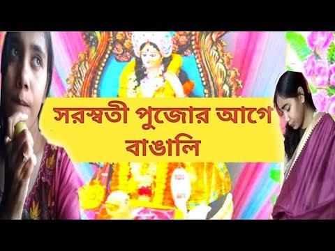 Bengalis Before Saraswati Puja | Saraswati Pujo Special Funny Video | Debarati