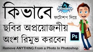 Remove ANYTHING From a Photo In Photoshop [Bangla Tutorial] Mines Of Tech