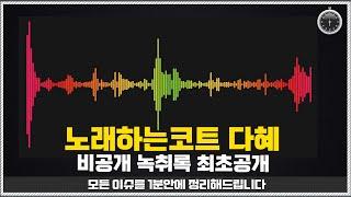 Download (3분)노래하는코트 다혜 비공개 녹취록  BJ뒷담화 패드립? #최초공개