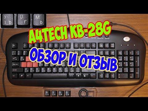 Клавиатура игровая A4tech Kb-28g - обзор и отзыв