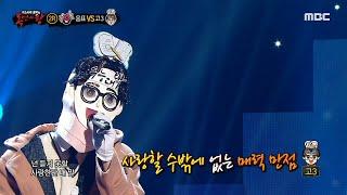 [복면가왕] '고3' 2라운드 무대 - My Love MBC 201206 방송
