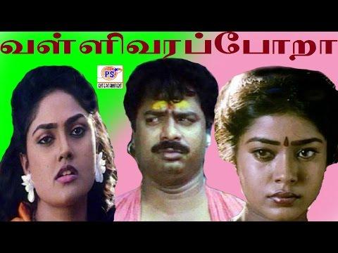 வள்ளி வரப்போறா    Valli Vara pora  Nirosha In Super Hit Comedy  Tamil Full H D  Movie