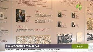 В Госдуме состоялось открытие выставки посвящённой истории развития транспорта в России