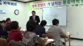 사상체질을 구분하는법 5 - 스타명강사  성창운 교수