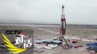 《对话》 20191124 新时代中国石油新发现| CCTV财经