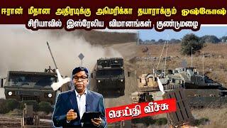 Seithi Veech 04-08-2020 IBC Tamil Tv