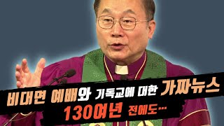 감리교 서울연회 원성웅 감독이 꼽은, 기독교가 우리나라에 기여한 7가지