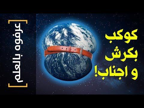 {عرفوه بالعلم}(04) كوكب.. بكرش و اجناب!