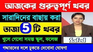 আজকের বাছায় করা তাজা ৫ টি খবর  ! Today 5 breaking news !Ajker khobor ! Today news ! Bangla news screenshot 4