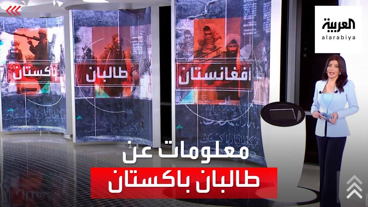 الساعة 60 | ماذا تعرف عن حركة طالبان فرع باكستان؟  - 21:54-2021 / 7 / 30