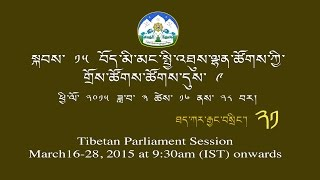 Day6Part3: Live webcast of The 9th session of the 15th TPiE Proceeding from 16-28 March 2015
