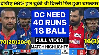 Ipl 2021: PBKS vs DC 29th IPL Match HIGHLIGHTS , Delhi Capitals vs Punjab Kings Full Highlights