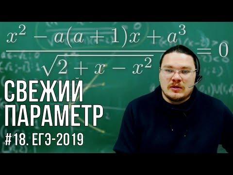 Свежий параметр   Задание 18   ЕГЭ-2019. Математика. Профильный уровень   Борис Трушин  