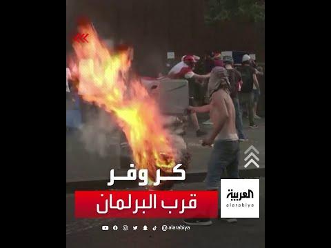 كر وفر واحتجاج بالقرب من البرلمان بين متظاهرين وقوات الأمن اللبنانية